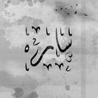 Sara Essam