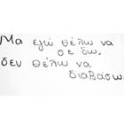 'Γεωργια Ν.