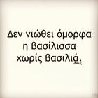 Ευα Νιργιανακη