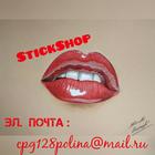StickShop