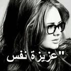 !     「 ۶ـّزيـٌزة نفےـسِ」❝✽ॆৡ