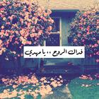 هاي من الله نصيبي حسين ابو اليمة حبيبي