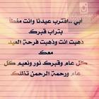 يارب ترحم ابي وتحسن الية ودخلة جنة فردوس الاعلى