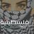 free Palestine/فلسطين حرة