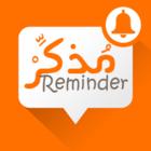 Reminder - مُــذَكِّـــرْ