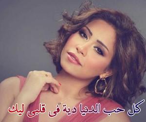 arabic lyrics