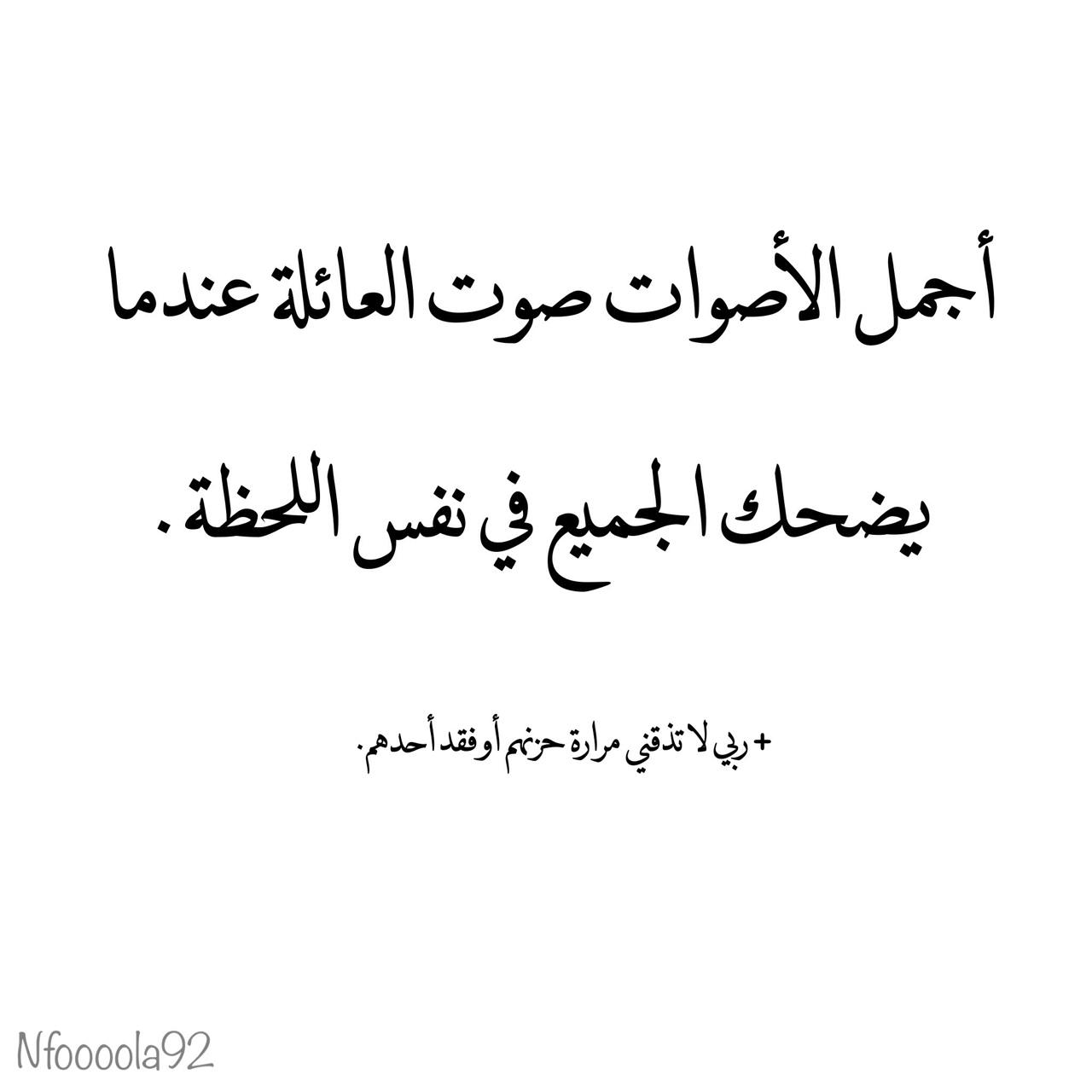 Downloading Arabic Quotes: ربي لا تحرمني من عائلتي 😍