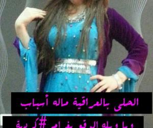 عراقي