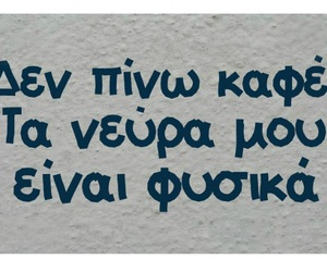 greek