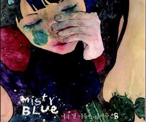 미스티 블루