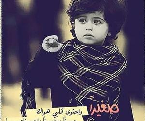 عشق الحسين