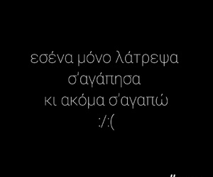 love sad greek quotes