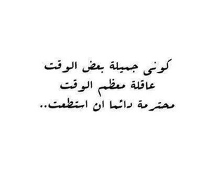 216 images about bien dit <3 on We Heart It   See more about عربي ...