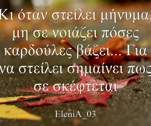 love quotes greek