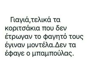 greek posts