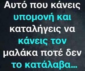 greek guotes