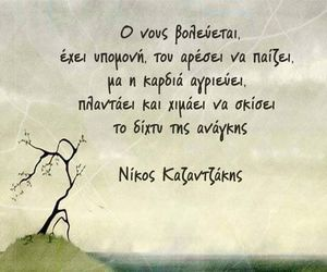 Νίκος Καζαντζάκης