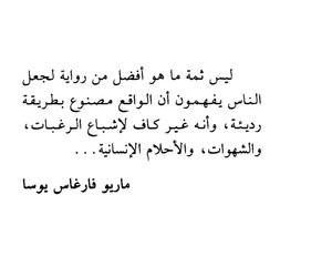 الواقع