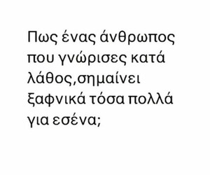 greek quetos