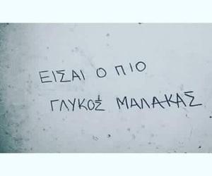 ελλήνικα