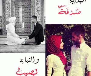 صدفة نصيب حب زواج dz