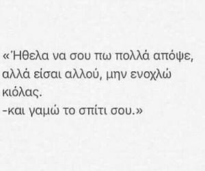 ΓΡΕΕΚ quotes greek