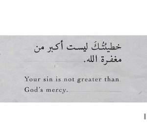 مغفرة
