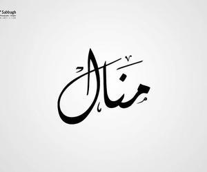 my name manal arabic