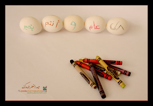 Happy_eid__4_by_alzahra_large