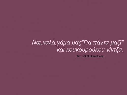 tumblr quotes about love greek