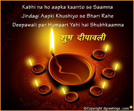 diwali-new-card_large.jpg (450×375)