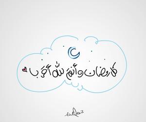 رمضان tumblr -