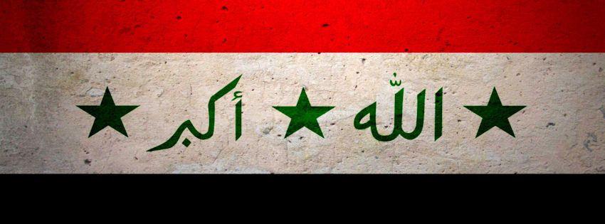 صور علم العراق - علم العراق متحرك - اجمل صور علم iraq