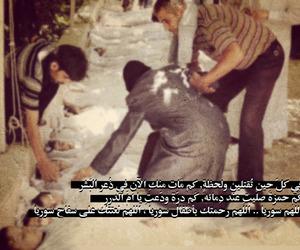 سوريا قلب حزين