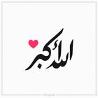 ◆ islamic _ اسلاميات ◆