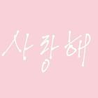 Nana떡순이~♡♡♡