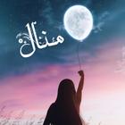 ~ منــــال ~ مصممــة ~