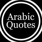 اقتباسات عربية || Arabic Quotes