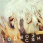 тормоз-сан