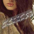 princess Iraqi