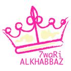 ❝ H.AlKhabbaz ~ ✿