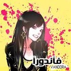 Vandora Chii