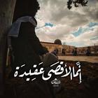 انــآ دَمْيـ فِلَسْطينيـّـ