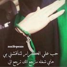 عاشقة اميرها علي ابن ابي طالب