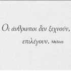 Stefania Papapostolou