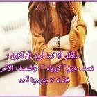 Nisrine El
