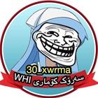 30_xwrma