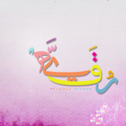 Ruqaya Alsada