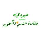 Aboody Ahmad