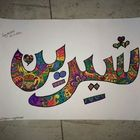 Shereen Atef